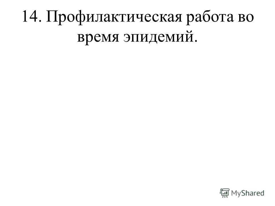 14. Профилактическая работа во время эпидемий.