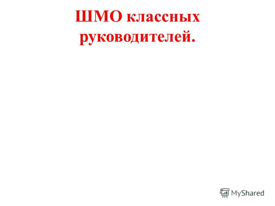 ШМО классных руководителей.