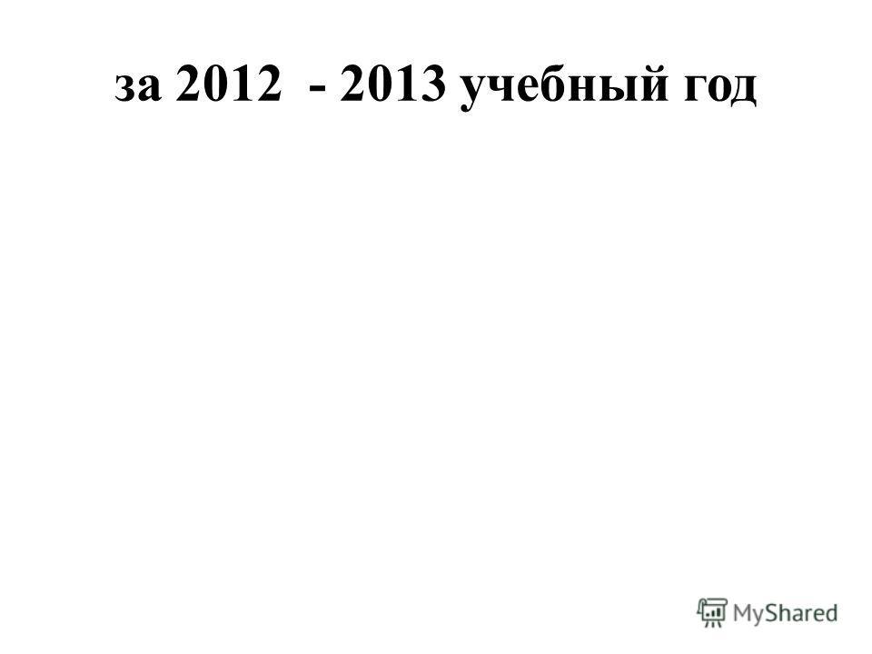 за 2012 - 2013 учебный год