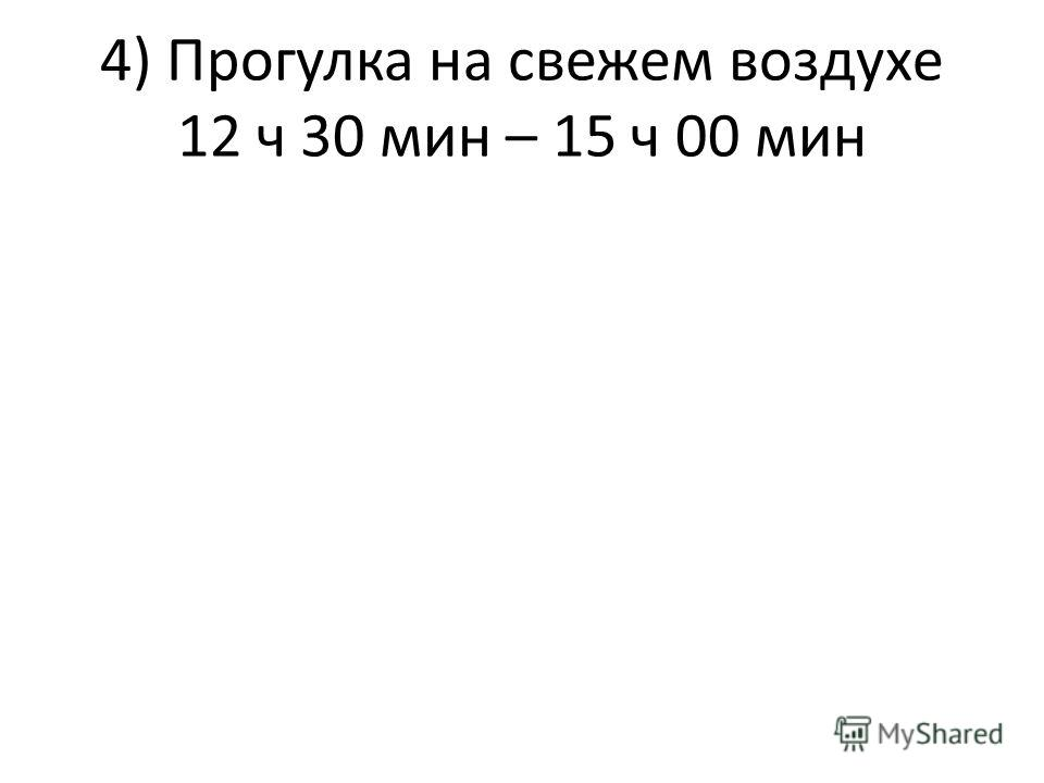 4) Прогулка на свежем воздухе 12 ч 30 мин – 15 ч 00 мин