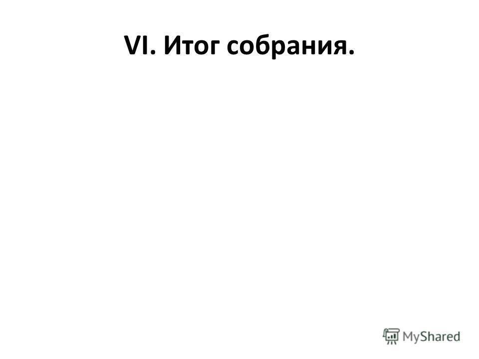 VI. Итог собрания.
