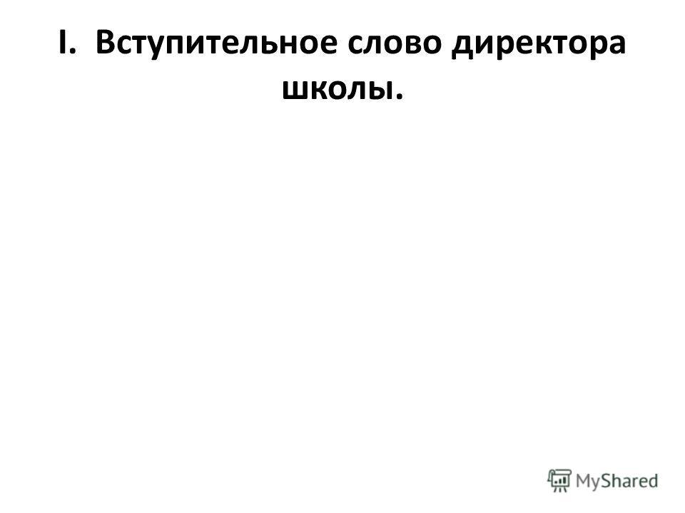 I. Вступительное слово директора школы.