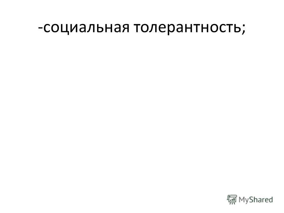 -социальная толерантность;