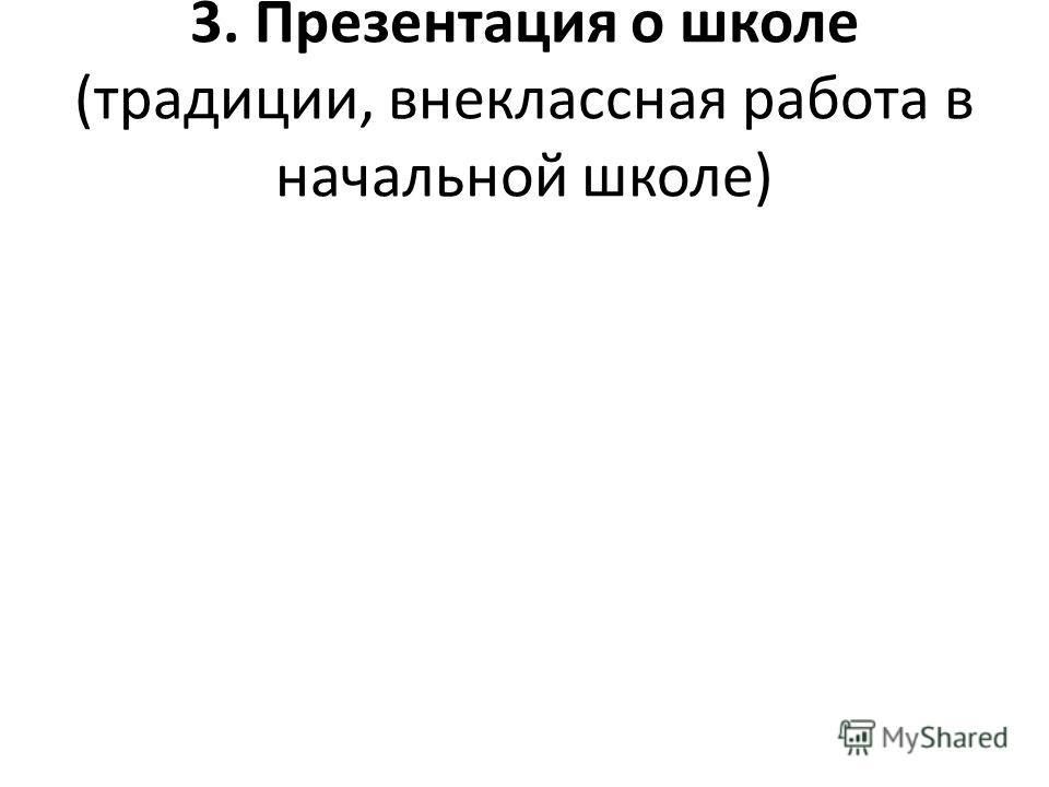3. Презентация о школе (традиции, внеклассная работа в начальной школе)
