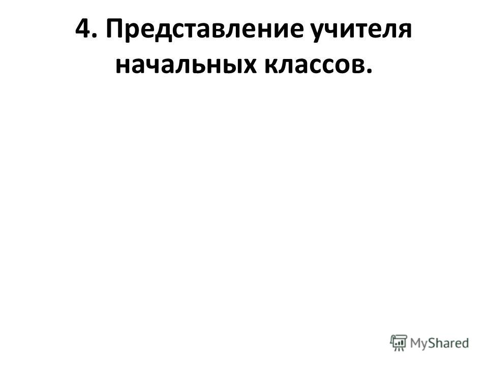 4. Представление учителя начальных классов.