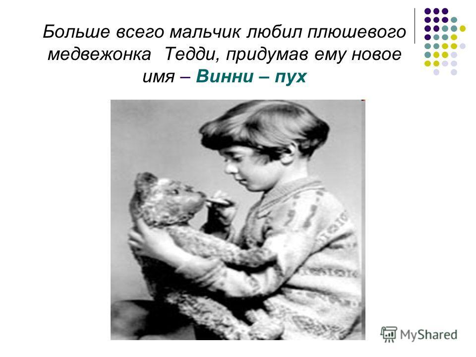Больше всего мальчик любил плюшевого медвежонка Тедди, придумав ему новое имя – Винни – пух
