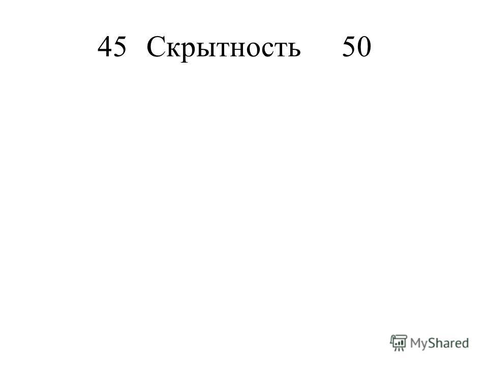 45Скрытность50