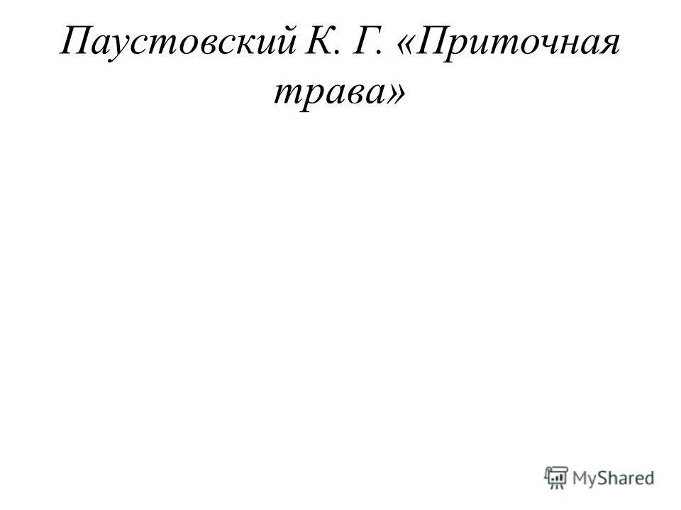 Паустовский К. Г. «Приточная трава»