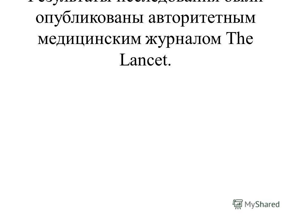 Результаты исследования были опубликованы авторитетным медицинским журналом The Lancet.