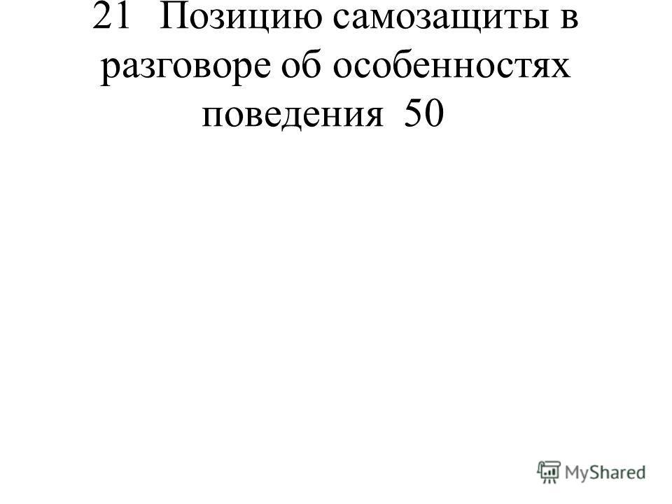 21Позицию самозащиты в разговоре об особенностях поведения50