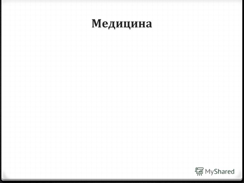 Медицина