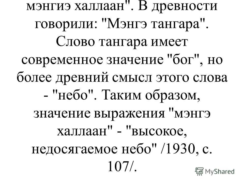 Ксенофонтов Г.В. приводит сведения о том, что в богатырских былинах ворон называется Мэнгэ-Суорун или Бэкэ-Суорун. Мэнгэ (Еэкэ) - эпитет, обычно, относящийся к небу. Якуты говорят: