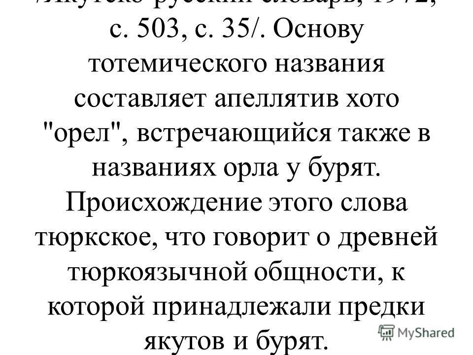 Культ орла. В представлениях якутов орел носит имя Хотой айыы или Хомпоруун, хотой /Алексеев, 1984, с. 30/. В переводе с якутского хотой -