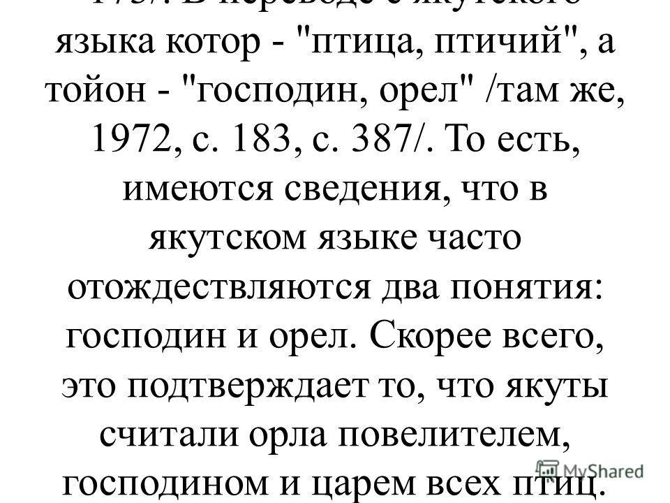 В якутских мифах бытует другое имя, которым называют повелителя птиц - орла. Такое название находим в сюжете, записанном И.С. Гурвичем. Здесь орел назван повелителем птиц, а именно Тойон-Котор /1982, с. 173/. В переводе с якутского языка котор -