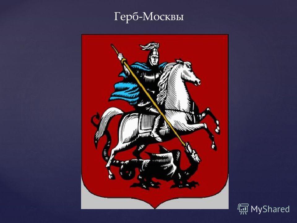 Герб и флаг: