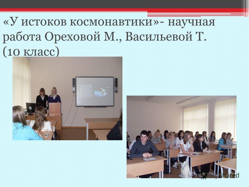 «У истоков космонавтики»- научная работа Ореховой М., Васильевой Т. (10 класс)