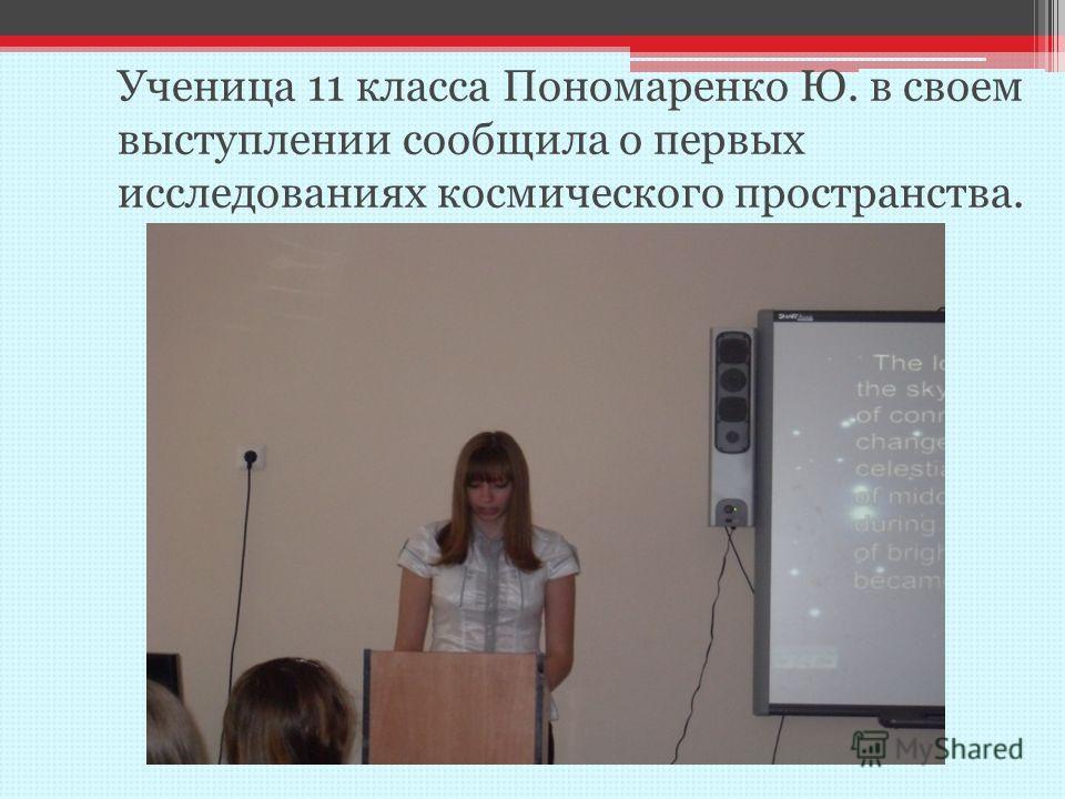 Ученица 11 класса Пономаренко Ю. в своем выступлении сообщила о первых исследованиях космического пространства.