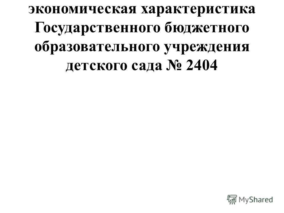 2.1. Организационно- экономическая характеристика Государственного бюджетного образовательного учреждения детского сада 2404