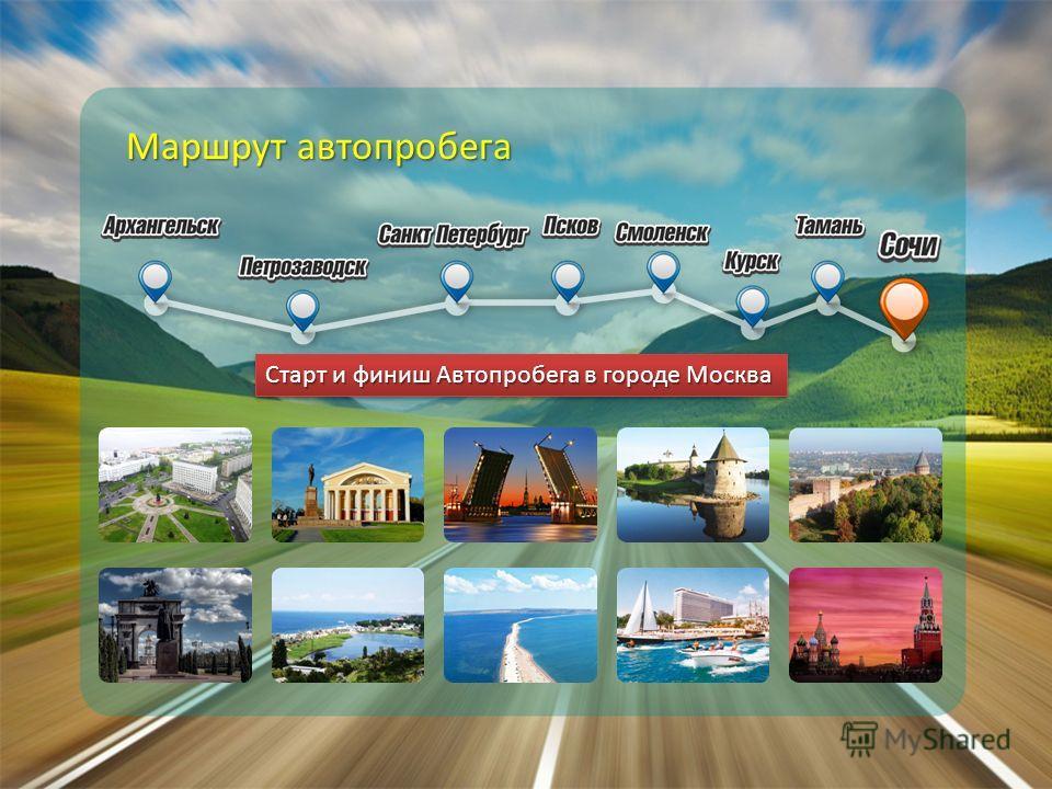 Маршрут автопробега Старт и финиш Автопробега в городе Москва