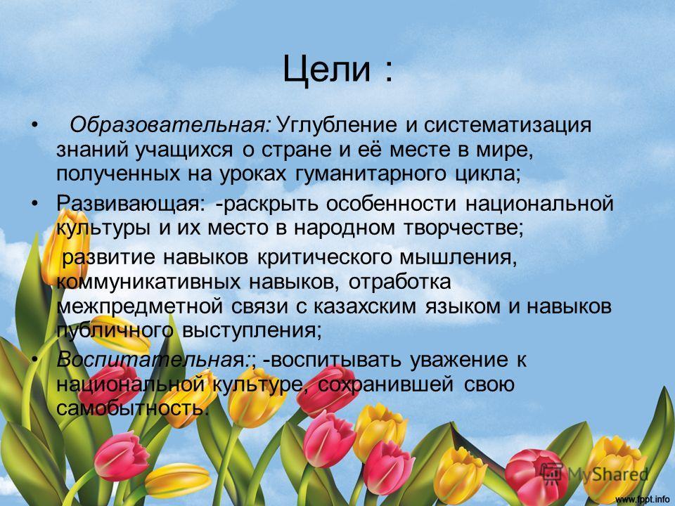 Тема: «Культура казахского народа»