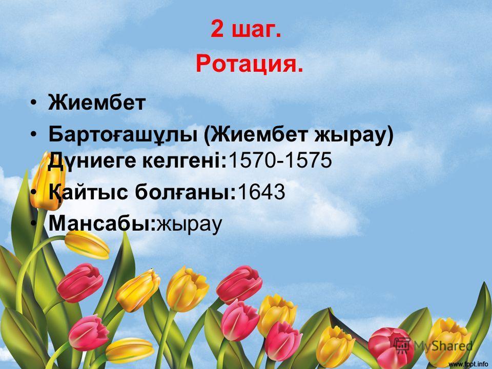 3. Ранжирование Применяется стратегия критического мышления «Цветной ковер», ( группы подходят к работам своих одноклассников и дополняют их работы, при этом свои дополнения записывают на цветных стикерах на казахском языке ). 1 шаг После того как уч