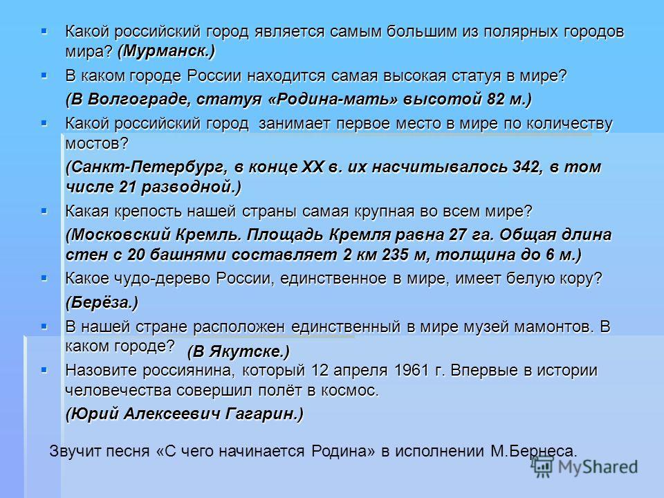 Какой российский город является самым большим из полярных городов мира? Какой российский город является самым большим из полярных городов мира? В каком городе России находится самая высокая статуя в мире? В каком городе России находится самая высокая