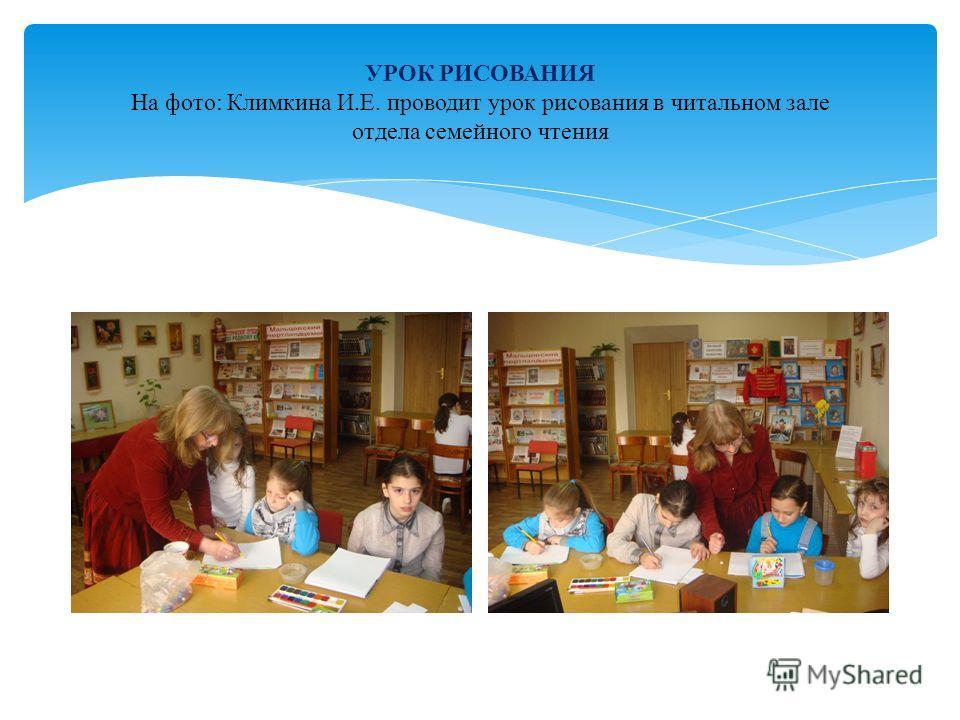 УРОК РИСОВАНИЯ На фото: Климкина И.Е. проводит урок рисования в читальном зале отдела семейного чтения