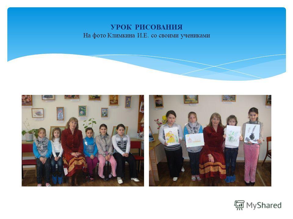 УРОК РИСОВАНИЯ На фото Климкина И.Е. со своими учениками