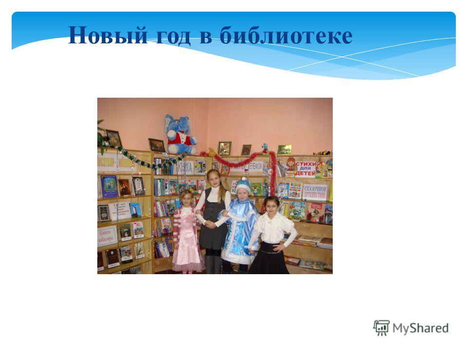 Новый год в библиотеке