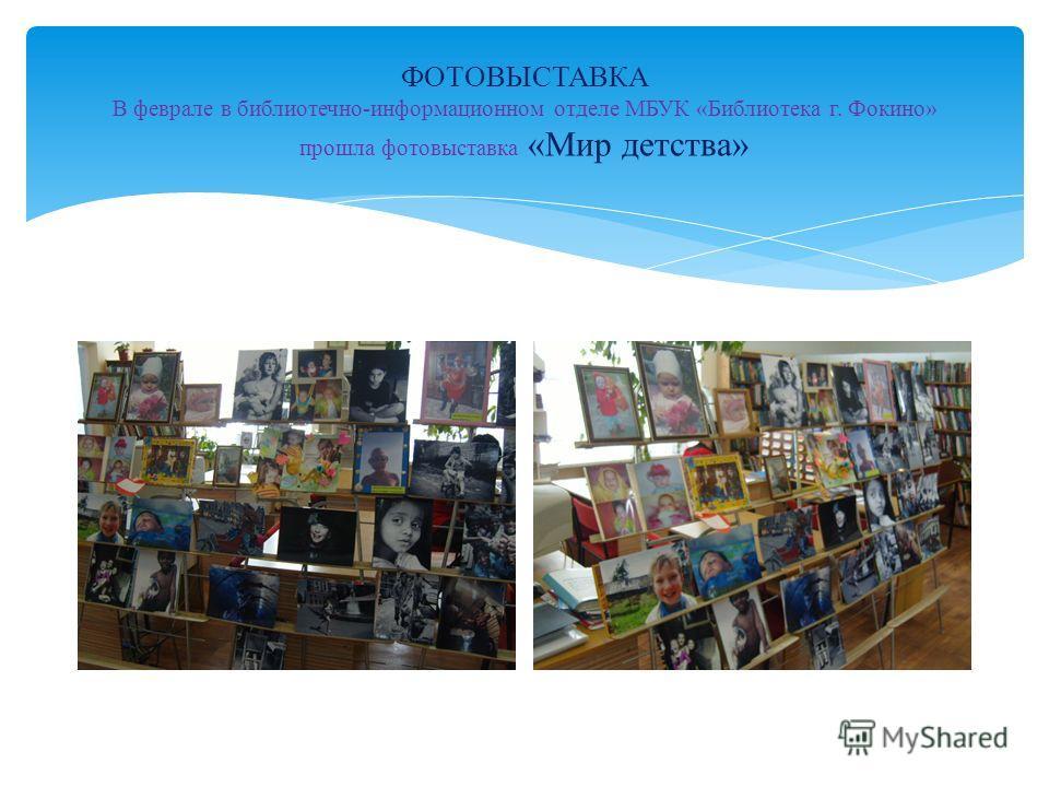 ФОТОВЫСТАВКА В феврале в библиотечно-информационном отделе МБУК «Библиотека г. Фокино» прошла фотовыставка «Мир детства»