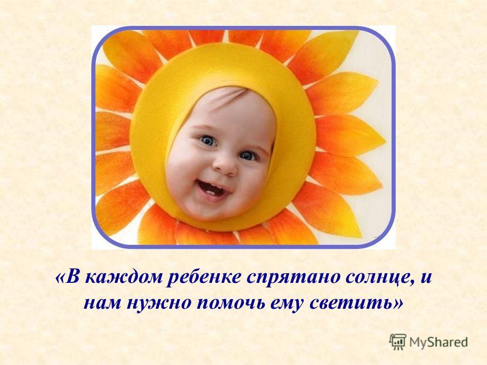 «В каждом ребенке спрятано солнце, и нам нужно помочь ему светить»