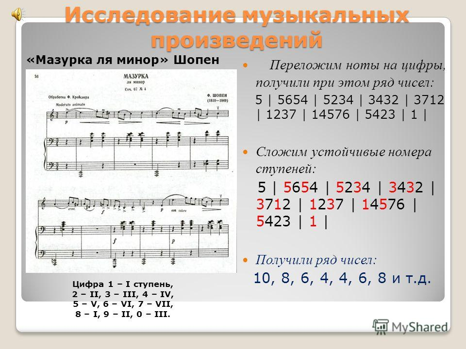 Задачи исследования: Выяснить, были ли в истории попытки связать математику с музыкой. Провести свои исследования по установлению связи между музыкой и математикой, рассмотрев несколько музыкальных произведений, взятых из разных направлений. Переложи