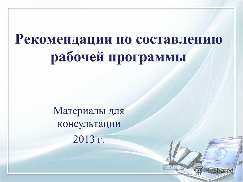 Рекомендации по составлению рабочей программы Материалы для консультации 2013 г.