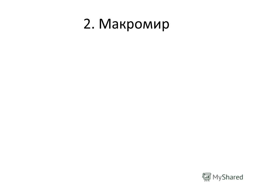 2. Макромир