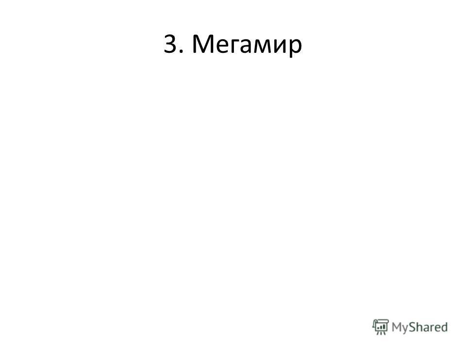 3. Мегамир