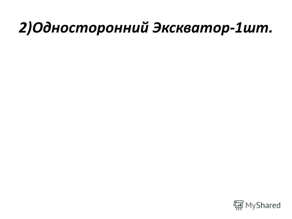 2)Односторонний Экскватор-1шт.