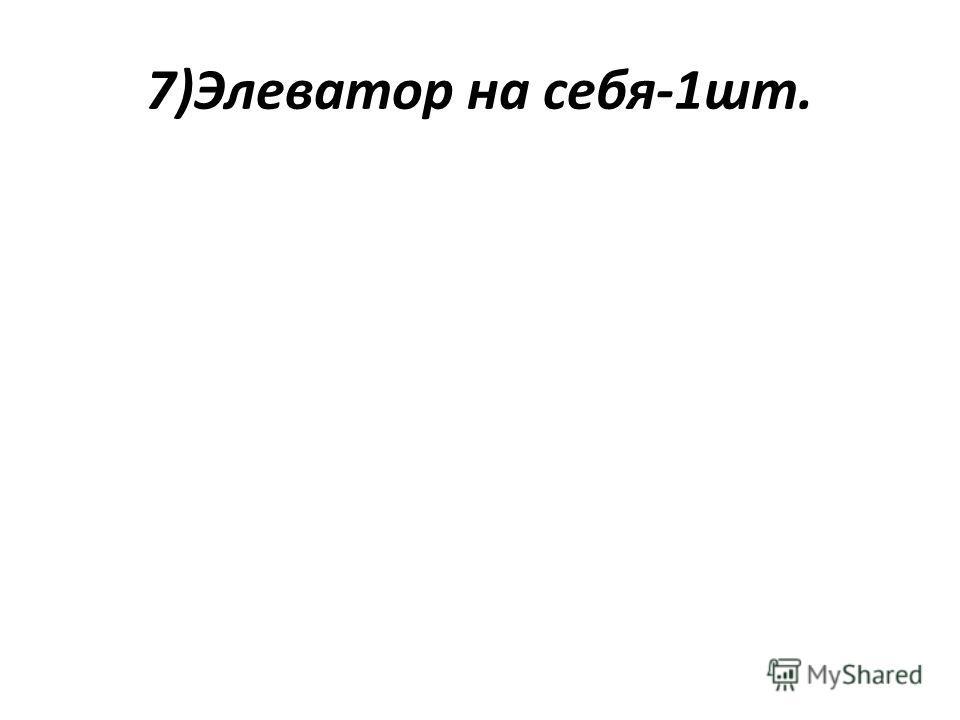 7)Элеватор на себя-1шт.
