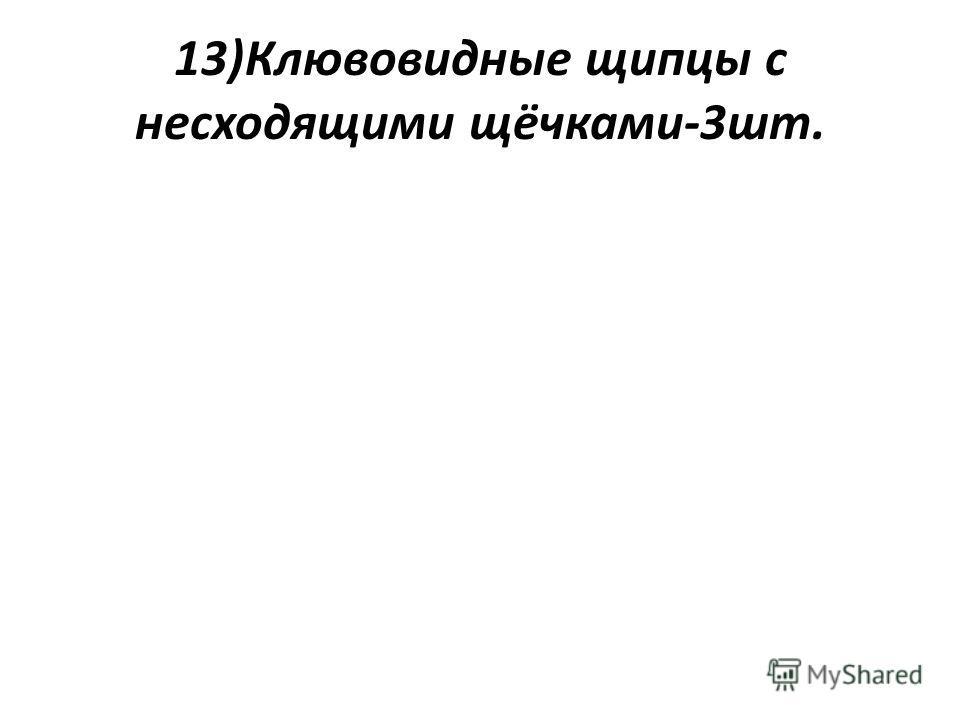 13)Клювовидные щипцы с несходящими щёчками-3шт.