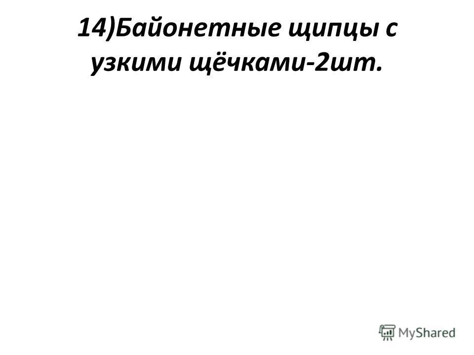 14)Байонетные щипцы с узкими щёчками-2шт.