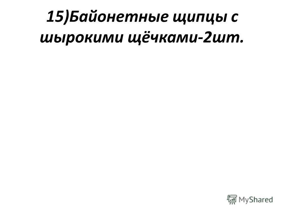 15)Байонетные щипцы с шырокими щёчками-2шт.