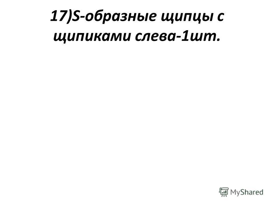 17)S-образные щипцы с щипиками слева-1шт.