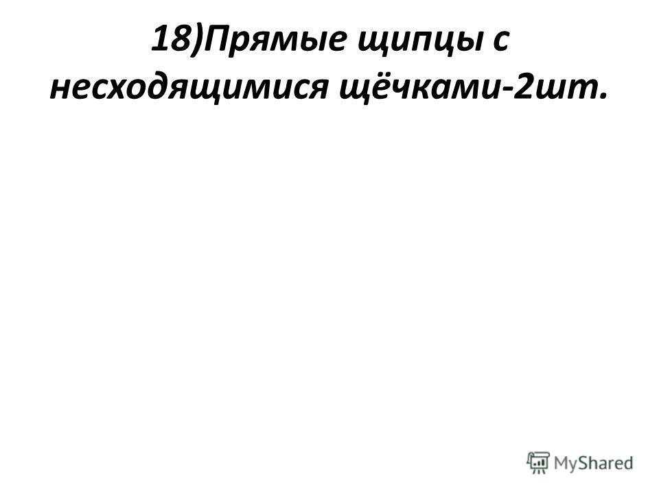 18)Прямые щипцы с несходящимися щёчками-2шт.