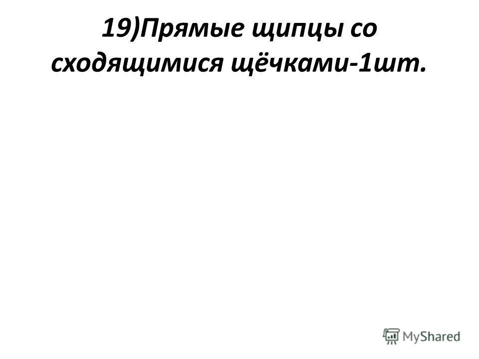 19)Прямые щипцы со сходящимися щёчками-1шт.