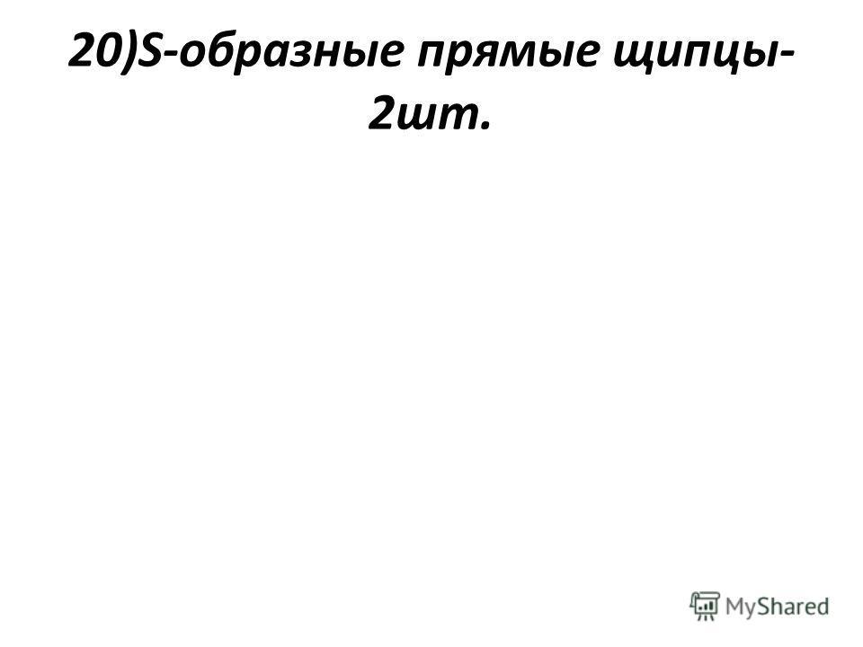 20)S-образные прямые щипцы- 2шт.