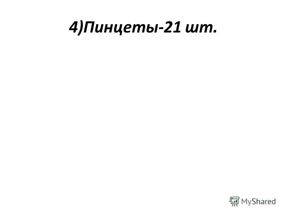 4)Пинцеты-21 шт.