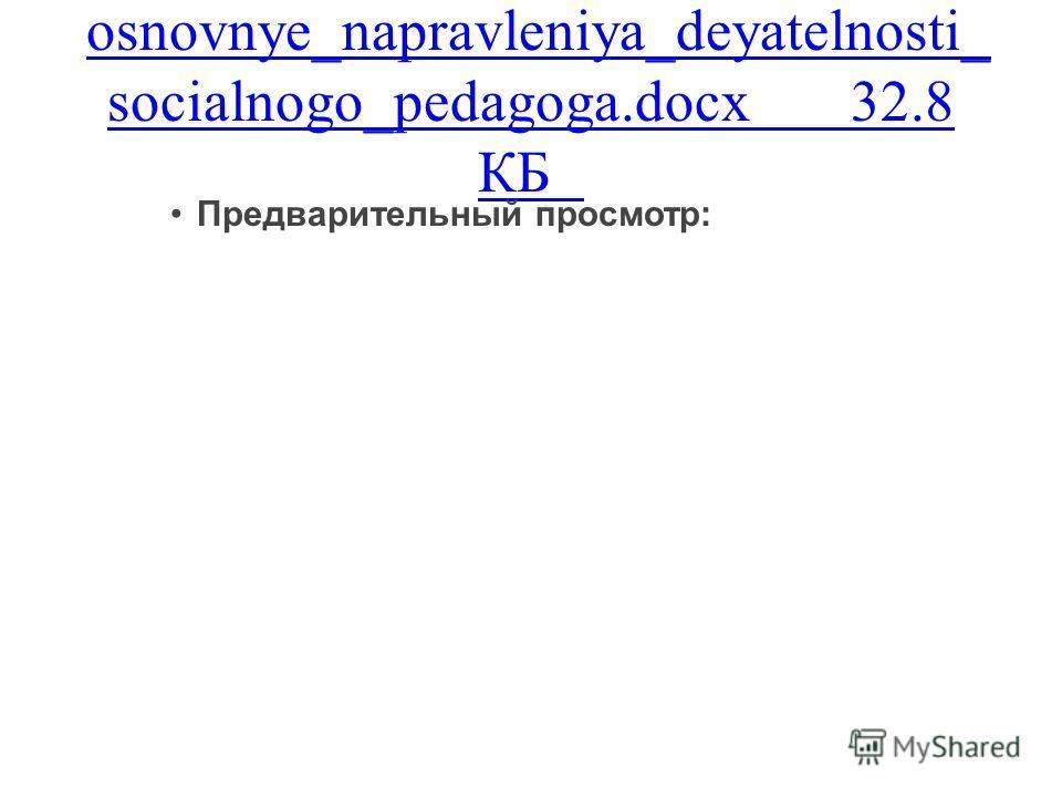 osnovnye_napravleniya_deyatelnosti_ socialnogo_pedagoga.docx32.8 КБosnovnye_napravleniya_deyatelnosti_ socialnogo_pedagoga.docx32.8 КБ Предварительный просмотр: