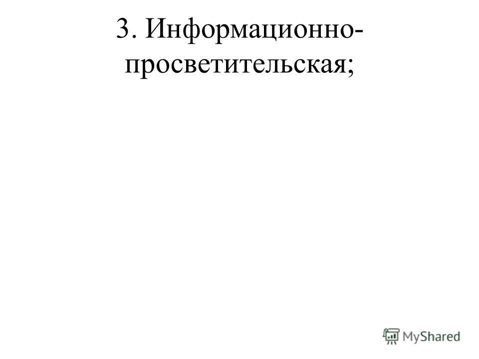 3. Информационно- просветительская;