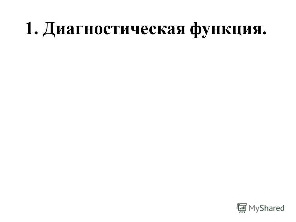 1. Диагностическая функция.