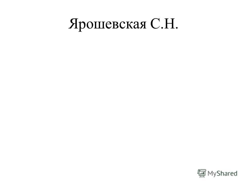 Ярошевская С.Н.