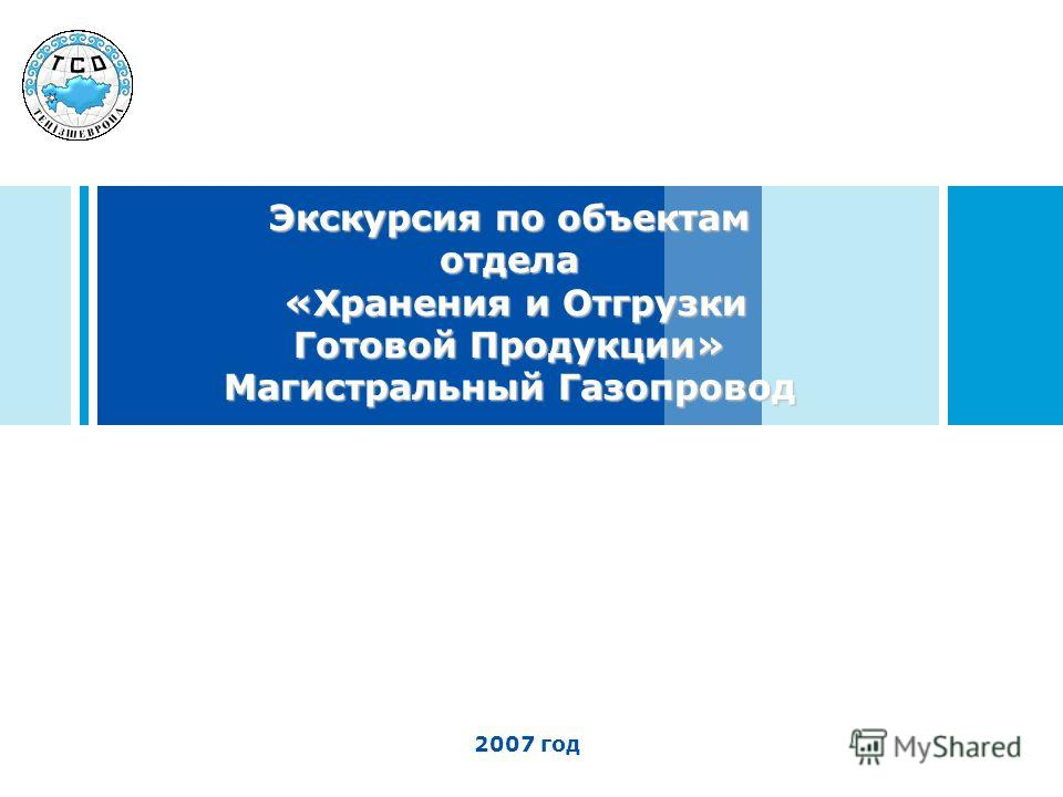 Экскурсия по объектам отдела «Хранения и Отгрузки Готовой Продукции» Магистральный Газопровод 2007 год